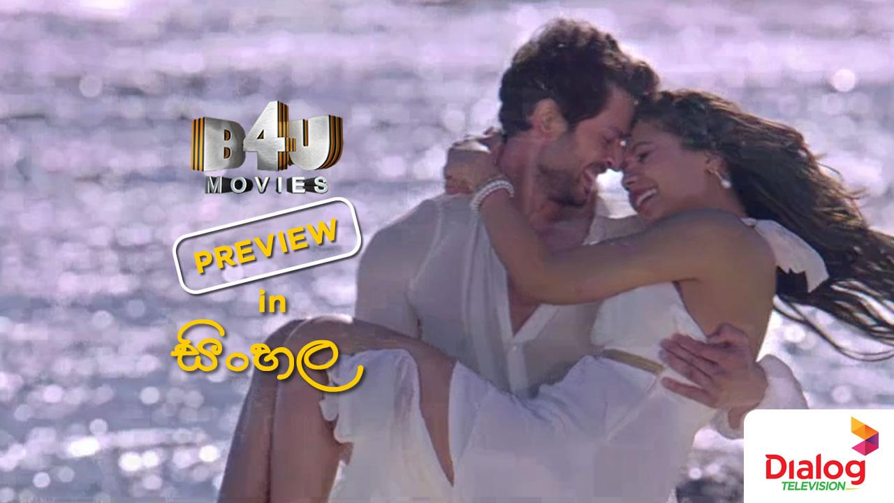B4U Movies – Preview in Sinhala