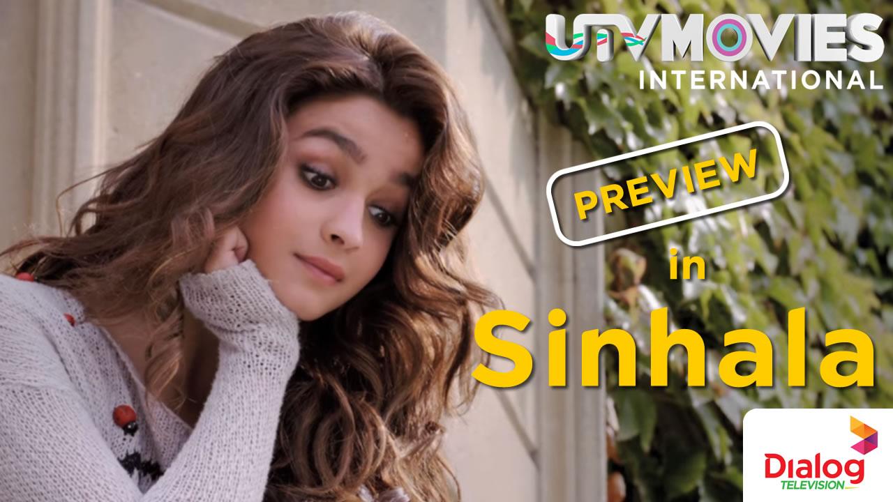 UTV Movies : Preview in Sinhala