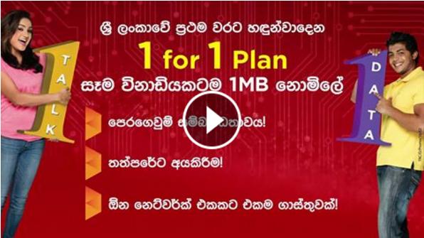 Dialog 1 for 1 Plan