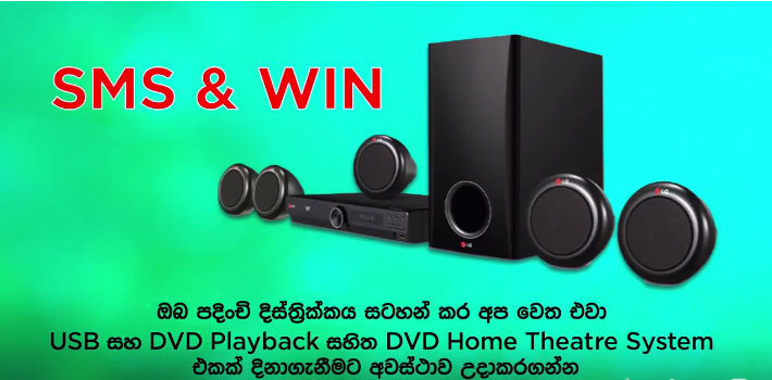 Future Today magazine Home Theater system offer