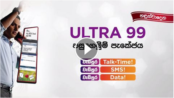 Ultra 99 Postpaid package