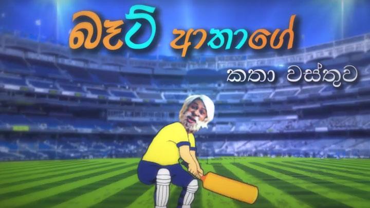 Baat Aathage Cricket Katha 3