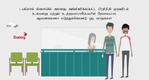 Video 3 – அதிகளவான ஆவணங்கள் அவசியமில்லை