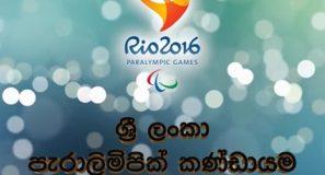 Rio 2016 – Paralympic