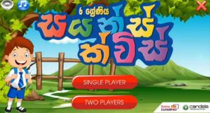 Dialog Gaming හඳුන්වාදෙන Science Quiz 6, හය ශ්රේණියේ විෂය නිර්දේශයට අනුව සකසා ඇති විද්යා ප්රශ්ණ මගින් ඔබේ දරුවාගේ දැනුම වර්ධනය කරගන්න.
