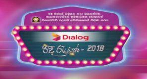 Dialog Ridee Rayak'18